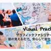 Visual Practitionar〜グラフィックファシリテーション入門講座@大阪のお知らせ