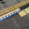 JR鴻巣駅の乗車位置標識