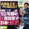 #80【12年間一貫指導で日本一を目指す!!】デイゴラグビースクール代表:銘苅 信吾さん