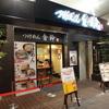 【東京グルメ】上野の六厘舎系つけめん「舎鈴(しゃりん)」を食べたので辛口レビュー。