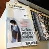 【絵画の世界を理解する本】原田マハ『いちまいの絵』〜生きているうちに見るべき名画〜