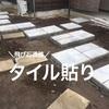 【外構工事編vol.6】庭の飛び石タイル施工