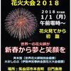 日門漁港 第1回ニューイヤー花火大会2018
