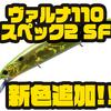 【O.S.P】スリムタイプボディのミノー「ヴァルナ110スペック2 SF」に新色追加!