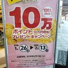 ときめきポイント10万円分が当たる確率を考えてみた。