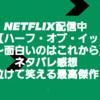 Netflix配信中【ハーフ・オブ・イット:面白いのはこれから】ネタバレ感想 泣けて笑える最高傑作