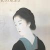 鏑木清方、明治の面影を描く:Good old days by Kaburaki Kiyokata