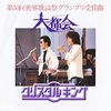 【1980年】1月のヒット曲 3選