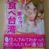 『劇ウマ!食べ台湾』を買ってしまいました。