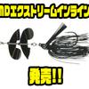 【ニコルス】スイムジグにペラを組み合わせたルアー「MDエクストリームインライン 」発売!