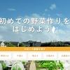 【野菜作りを身近に】シェア畑