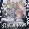 四国アイランドリーグplus2021開幕戦 高知FD VS 徳島ISを観戦!【前編】