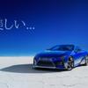 ● 青を使ってないのに青く見える!? レクサスLCの塗装の秘密