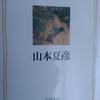 「東京なまり - 山本夏彦」文春文庫 完本文語文 から