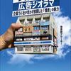 ジオラマ作家情景師アラーキー書籍ステキな広告ジオラマ