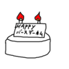 昨日は私の誕生日