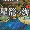 『星籠の海』(本)のレビュー(ネタバレなし)~映画化がうれしくて島田荘司と御手洗潔について紹介したくてたまらないんだ~