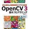 【OpenCV】 画像の類似度を調べる
