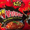 食レポ:プルダック炒め麺 2× Spicy