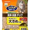 人気の猫砂おすすめランキング11選【比較、種類、安い、コスパ】
