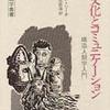 エドマンド・リーチ「文化とコミュニケーション-構造人類学入門-」(8/20)