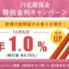 【定期預金】住信SBIネット銀行の新規キャンペーンがすごかった