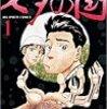 七夕の国(1)-(4)