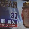 中継速報!東京オリンピック日本代表!侍ジャパンが内定!ソフトバンク栗原陵矢