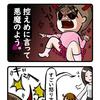 VS  イヤイヤ期 【育児四コマ】