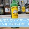 1000円台で買えるウイスキー「カティサーク」でキンキンのハイボールを作る