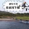 【高知 佐田沈下橋】ドローン撮影スポット!日本最後の清流四万十川を空撮★【Mavic mini】