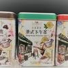 スーパーで見つけた可愛い香港紅茶のおみやげ🌼
