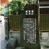 畠山重忠275(作:菊池道人)