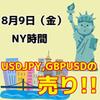 【8/9 NY時間】スイングポジションも仕込める!?ドル円、ポンドドルの日足レンジブレイク!!
