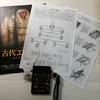 「古代エジプト展」株主優待券の使用期限延長して再開!