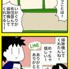 【日常まんが】期待値