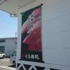 回転寿司店でアニサキスを確実に避ける方法  〔すし屋でおすしを食べない大作戦の巻〕