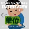 【ミニマリストブログ紹介】ミニマリストブロガー「hagi」さんにインタビュー