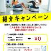 紹介キャンペーンのお知らせ!