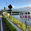 三沢新溜池(山梨県甲斐)