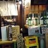 【中野】新春!緊急新年会開催@『常笑(ときわらい)』