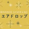 Binance(バイナンス)でエアドロップにも対応していてGoodです!