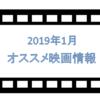 1月映画予告情報|今月の気になる映画