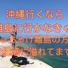沖縄行くならやっぱり本島?!いやぶっちゃけ離島の方が断然おすすめ!