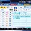 パワプロ2019作成 サクセス 曹槍(内野手)