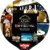 カップ麺70杯目 日清『日清THE NOODLE TOKYO AFURI 限定柚子塩らーめん』