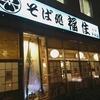 そば処 福住 札幌中央店 / 札幌市中央区南9条西3丁目