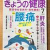 NHKテキスト きょうの健康7月号「シニアのおしゃれ術」