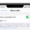 iPhoneやiPadの内蔵バッテリーの充電回数を確認する方法:iOS15・iPadOS15対応【更新】