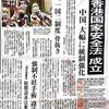 香港を救うことは、内政干渉か?:Is Saving Hong Kong Intervention in Domestic Affairs?